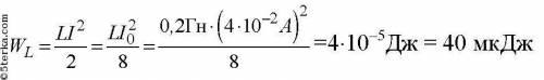 Вколебательном контуре имеется индуктивность 25 мкгн. максимальное значение силы тока в контуре -2 м