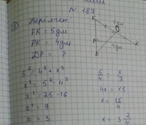 По данным на рисунке 122 найдите df, если: а) af=6м, fb=10 м, ac=12 м; б) fk=5 дм, pk=4 дм.