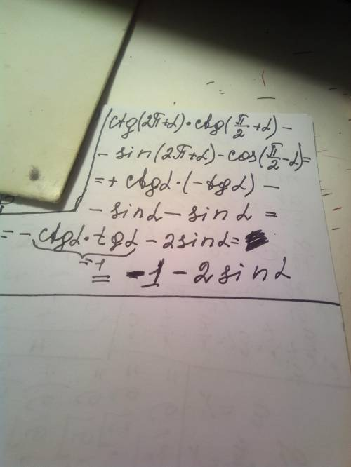 Ctg (2pi+a) * ctg(pi\2+a)-sin(2pi+a)-cos(pi\2-a) решить,