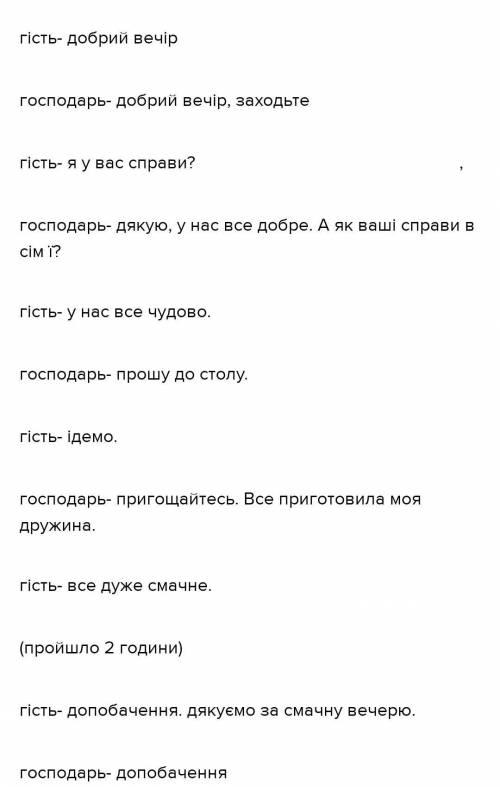 Діалог українська гостинність 20 реплік.