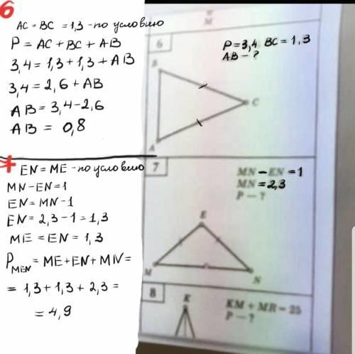 7класс. номер 6 и 7. а номере 7 ещё доказать надо