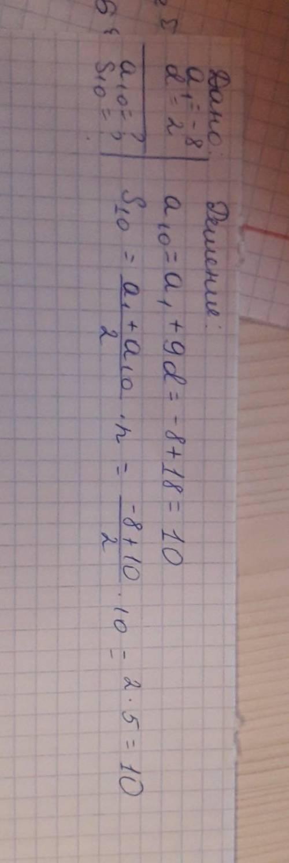 По ! нужно! решение подробное! 1 найти десятый член арифметической прогрессии и сумму ее первых деся