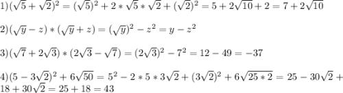 1)(\sqrt{5}+\sqrt{2})^{2}=(\sqrt{5}){^{2}+2*\sqrt{5}*\sqrt{2}+(\sqrt{2})^{2}=5+2\sqrt{10}+2=7+2\sqrt{10}} \\\\2)(\sqrt{y}-z)*(\sqrt{y}+z)=(\sqrt{y})^{2}-z^{2}=y-z^{2}\\\\3)(\sqrt{7}+2\sqrt{3} )*(2\sqrt{3}-\sqrt{7})=(2\sqrt{3} )^{2}-7^{2}=12-49=-37\\\\4)(5-3\sqrt{2})^{2}+6\sqrt{50}=5^{2}-2*5*3\sqrt{2}+(3\sqrt{2})^{2}+6\sqrt{25*2}=25-30\sqrt{2}+18+30\sqrt{2}=25+18=43