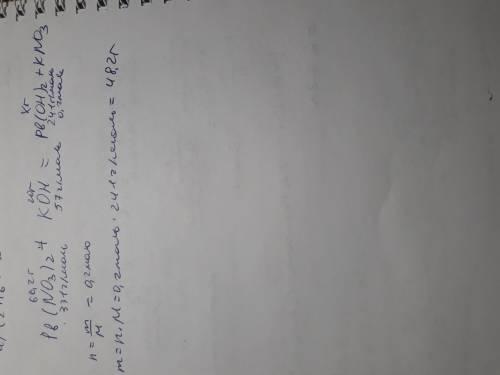 Вычислите массу гидроксида свинца ( 2 ), который образуеться при сливании 66,2 г раствора нитрата св
