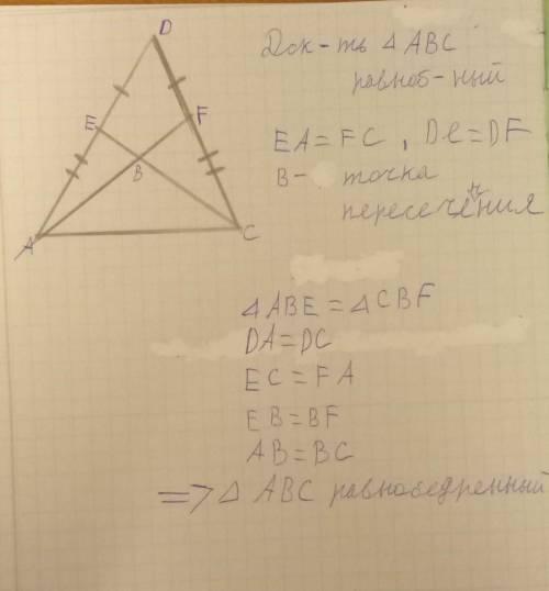 Доказать,что треугольник авс равнобедренный