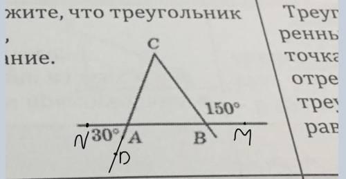 По данным рисунка докажите что треугольник abc равнобедренный
