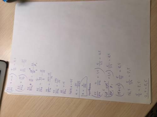 Умоляю[tex]1 \frac{5}{28} \times (x \div 3.6 - \frac{1}{7}) = 2 \frac{5}{14}[/tex][tex]( \frac{55}{8