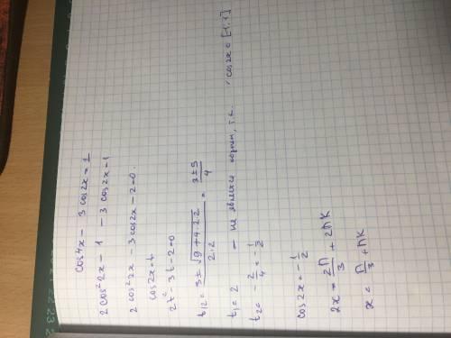 Решить уравнение: cos 4x - 3 cos 2x = 1