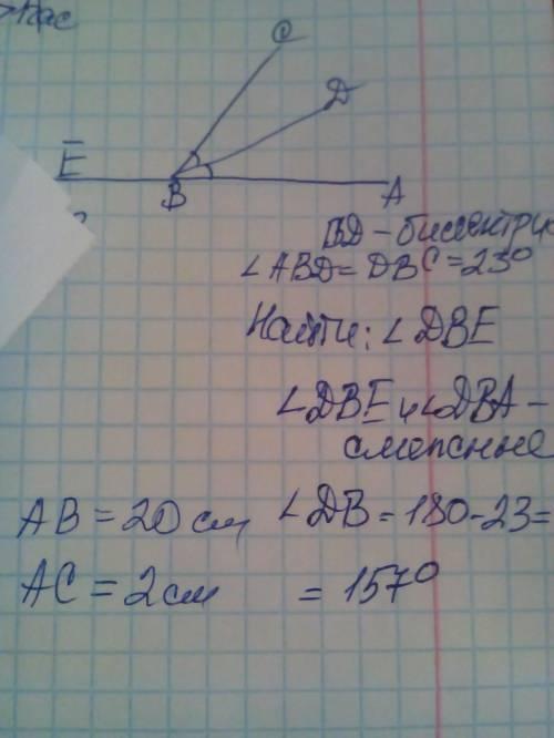 Бісектриса кута а утворює кут 23°. знайдіть градусну міру кута між бісектрисою та продовженням сторі