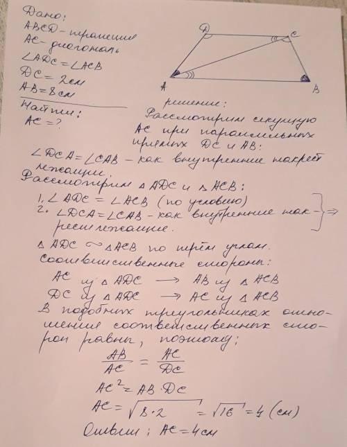 Решите . найдите диагональ трапеции х, если основания равны 2см и 8см, а обозначенные углы равны.