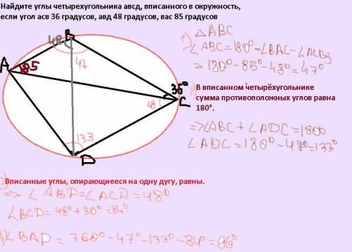 Найдите углы четырехугольника авсд, вписанного в окружность, если угол асв 36 градусов, авд 48 граду