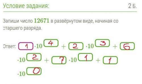 Запиши число 12671 в развёрнутом виде, начиная со старшего разряда.