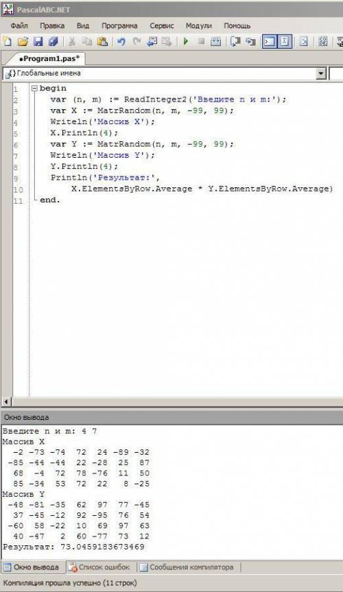 Найти произведение средних арифметических элементов массивов x(n,m) и y(n,m)pascal