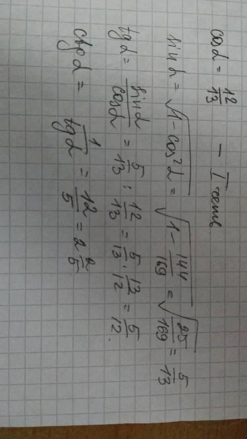 Для острого угла а найдите: sin a, tg a, ctg a, если cos a= 12/13