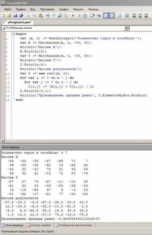 Найти произведение средних арифметических элементов массивов x(n,m) и y(n,m) , нужно создать третий