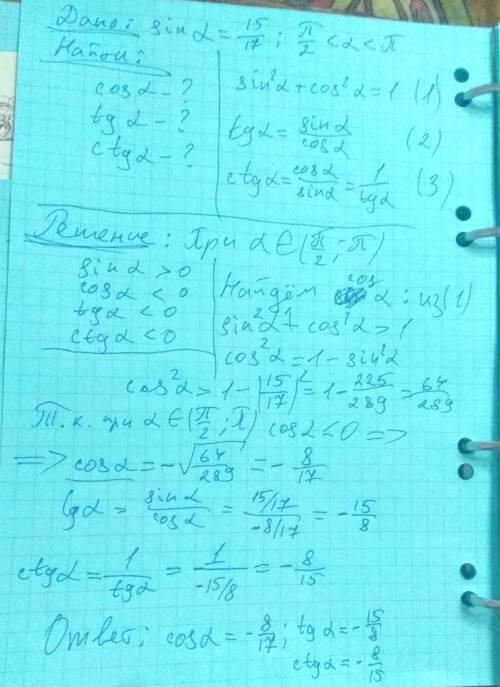 40 . 1)найдите значение тригонометрических функций угла альфа, если известно, что (1 фото) 2) выраже
