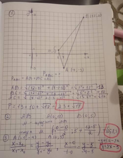 1. даны три вершины треугольника abc. a(7; -3), b(12; 9) и c(6; 1). вычислите периметр треугольника.