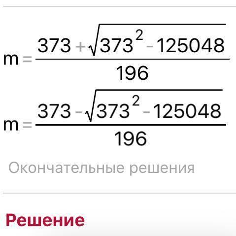 Решить уравнение 1) 16-(6-11x)^2=0 2) (7m-13)^2-(9m+19): 2=0 ^2 это вторая степень