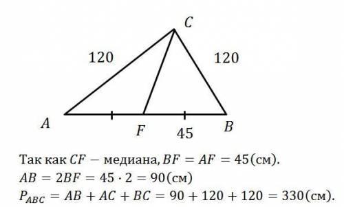 Последний день сдачи, осталось только это вычисли периметр треугольника bca и сторону ab, если cf —