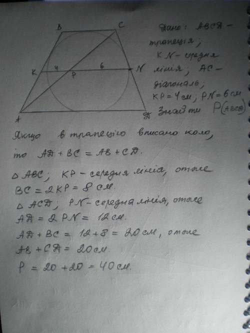 Утрапеції abcd, описаної навколо кола діагональ ac ділить середню лінію kn на відрізки kp=4см і pn=6