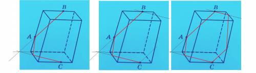 Постройте сечение данного параллелепипеда плоскостью abc