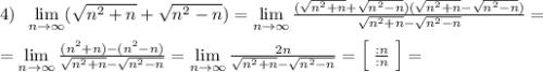 4)\; \; \lim\limits _{n \to \infty}(\sqrt{n^2+n}+\sqrt{n^2-n})=\lim\limits _{n \to \infty}\frac{(\sqrt{n^2+n}+\sqrt{n^2-n})(\sqrt{n^2+n}-\sqrt{n^2-n})}{\sqrt{n^2+n}-\sqrt{n^2-n}}=\\\\=\lim\limits _{n \to \infty}\frac{(n^2+n)-(n^2-n)}{\sqrt{n^2+n}-\sqrt{n^2-n}}=\lim\limits _{n \to \infty}\frac{2n}{\sqrt{n^2+n}-\sqrt{n^2-n}}=\Big [\; \frac{:n}{:n}\; \Big ]=