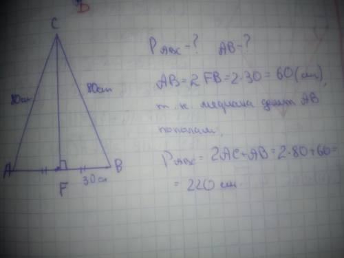 Вычисли периметр треугольника acb и сторону ba, если cf — медиана, ac=cb=80см и fb=30см. (укажи длин