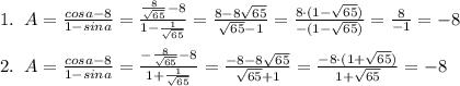 1.\; \; A=\frac{cosa-8}{1-sina}=\frac{\frac{8}{\sqrt{65}}-8}{1-\frac{1}{\sqrt{65}}}=\frac{8-8\sqrt{65}}{\sqrt{65}-1}=\frac{8\cdot (1-\sqrt{65})}{-(1-\sqrt{65})}=\frac{8}{-1}=-8\\\\2.\; \; A=\frac{cosa-8}{1-sina}=\frac{-\frac{8}{\sqrt{65}}-8}{1+\frac{1}{\sqrt{65}}}=\frac{-8-8\sqrt{65}}{\sqrt{65}+1}=\frac{-8\cdot (1+\sqrt{65})}{1+\sqrt{65}}=-8