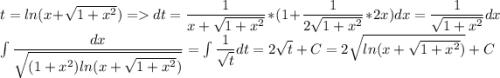 t=ln(x+\sqrt{1+x^2})=dt=\dfrac{1}{x+\sqrt{1+x^2}}*(1+\dfrac{1}{2\sqrt{1+x^2}}*2x)dx=\dfrac{1}{\sqrt{1+x^2}}dx\\ \int\dfrac{dx}{\sqrt{(1+x^2)ln(x+\sqrt{1+x^2})}}=\int\dfrac{1}{\sqrt t}dt=2\sqrt t + C=2\sqrt{ln(x+\sqrt{1+x^2})}+C