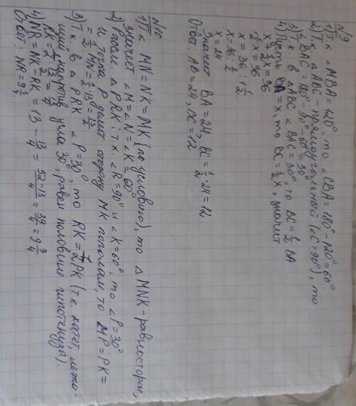 Дайте развернутое решение по геометрии 7 кл
