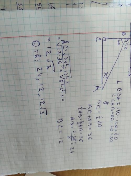 Дайте решение по геометрии 7кл