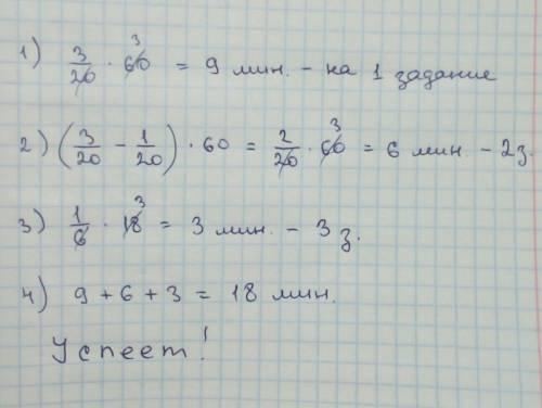 Поверочная работа по математике длится 18 минут и состоит из 3 заданий. Пете на выполнение первого з