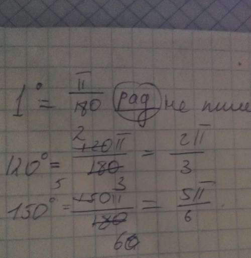 Задание 1. Угол 120 градусов в радианах равен. Задание 2. Угол 150 градусов в радианах равен. Распис