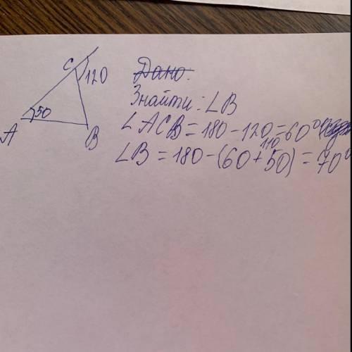 Знайдіть кут В трикутника АВС , якщо кут А=50° , а зовнішній кут при вершині С=120°