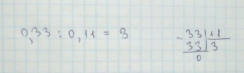 Выполни деление десятичных дробей, результат запиши в окошко: 0,33 : 0,11 =