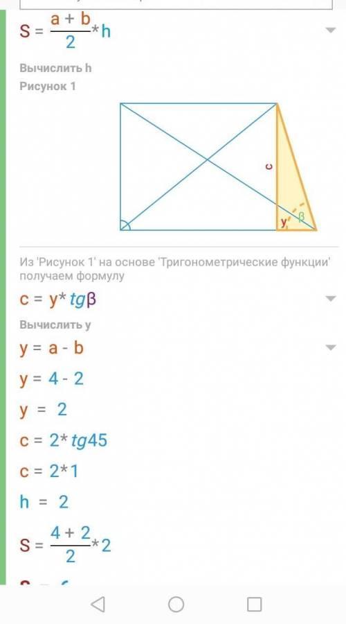 Один із кутів прямокутної трапеції дорівнює 45 °. Обчисліть площу данної трапеції, якщо її основи до