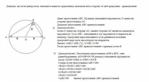 Доведіть, що коли центр кола, описаного навколо трикутника, належить його стороні, то цей трикутник