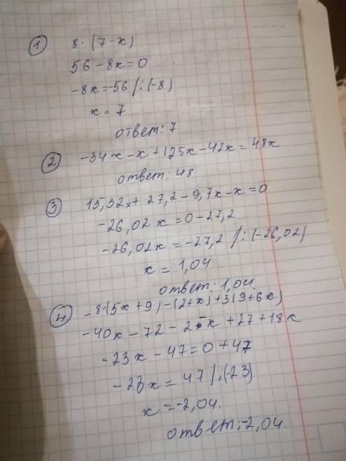 1. Запиши выражение без скобок: 8⋅(7−x) ответ (записывай без промежутков, первым записывай произведе
