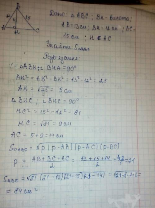 1)найдите площадь треугольника ABC с высотой BH, если AB = 13 см, BC = 15 см,BH = 12 см, а точка H л