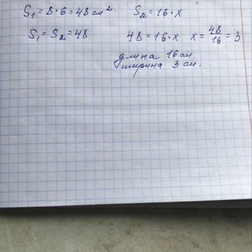 Сколько сантиметров составляет ширина прямоугольника если длина прямоугольника 8 см ширина 6 см при
