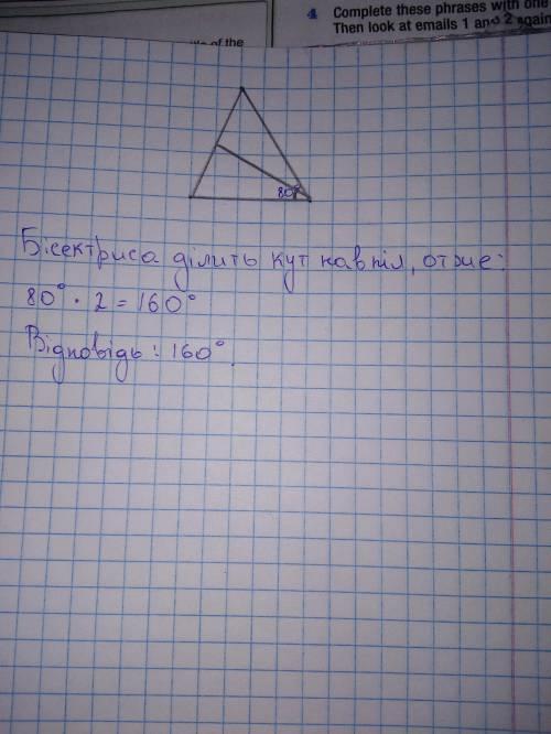 Знайдіть градусну міру кута, якщо його бісектриса утворює з його стороною кут 80°