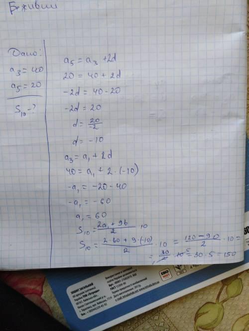 Знайдіть суму перших десяти членів арифметичної прогресії (Xn) якщо x3 = 40, x5 = 20