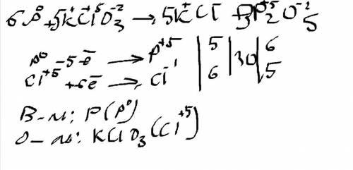 Составить Окислительно – восстановительное уравнение. Определить окислитель и восстановитель. Состав