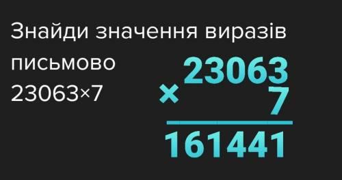 Знайди значення виразів письмово 23063×7