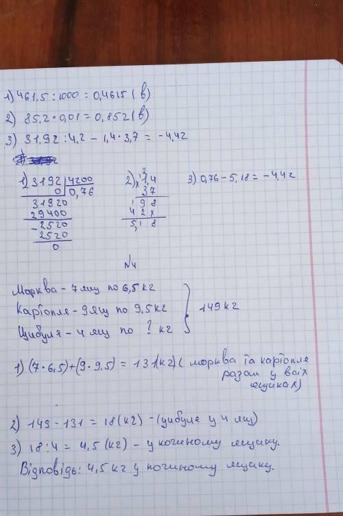 У завданнях 1, 2 виберіть правильну відповідь. 1. Виконати ділення: 461,5 : 1000. А. 4,615; Б. 46,15