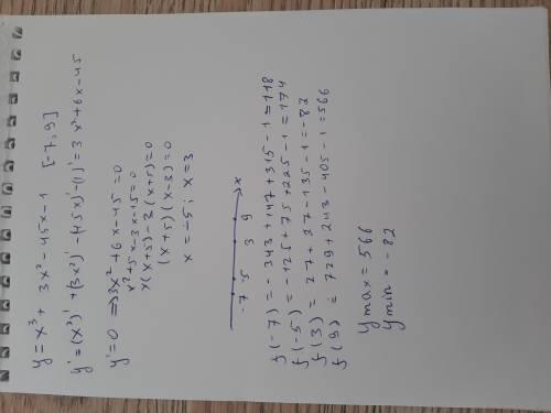 Определи наименьшее и наибольшее значения функции y=x^3+3x^2−45x−1 на отрезке [−7;9].