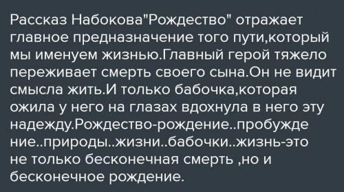 Написать эссе: «Почему рассказ Набокова называется Рождество?» 10 предложений.