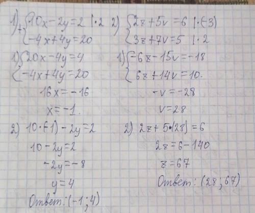 1.Реши систему уравнений {10x−2y=2 −4x+4y=20 x= y= 2.Реши систему уравнений алгебраического сложения