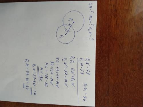 Радиусы двух пересекающихся окружностей равны 79см и 57см, а расстояние между их центрами равно 96см