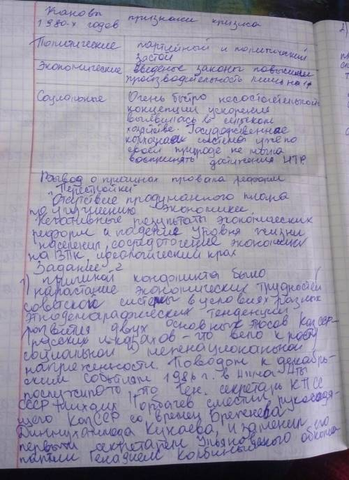 Задание 1. Изучите документ и ответьте на во Апрельский пленум 1985 г. – лето 1987 г. В рамках перво